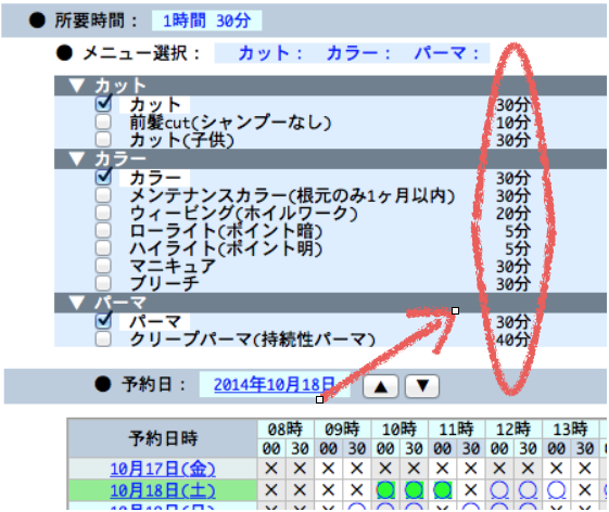 スクリーンショット 2014-10-18 16.00.59